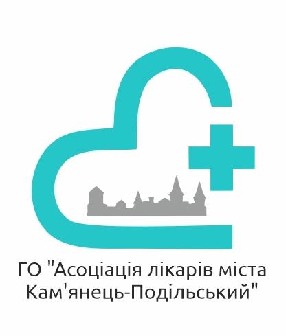 """ГО """"Асоціація лікарів міста Кам'янець-Подільский"""""""